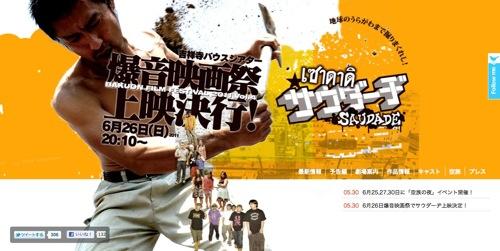 富田克也監督作品 映画 サウダーヂ 空族制作 1309613855035